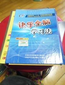 快乐全脑学习法(光盘2张)