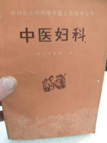 赤脚医生和初学中医人员参考丛书《中医妇科》一册