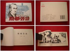 《斯蒂芬逊》,50开王秉龙绘。人美2009.10一版一印,5502号,连环画