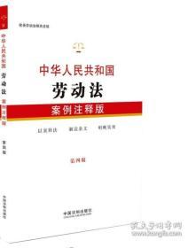中华人民共和国劳动法案例注释版(第四版)