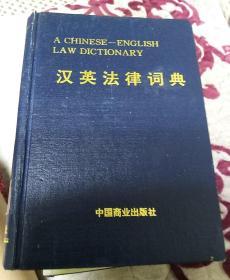 汉英法律词典