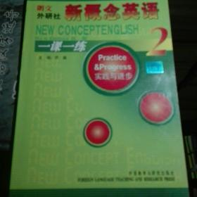 新概念英语一课一练.2