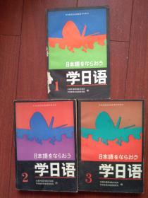中央电视台电视教育节目用书《 学日语》(1、2、3册)1984一版一印