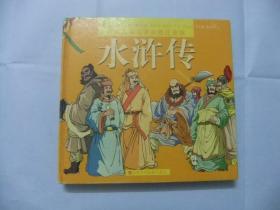 中国古典名著彩图注音版:水浒传 24开精装本