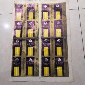 北京地铁香烟(印刷样张)