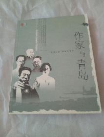 作家与青岛