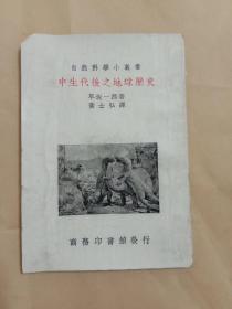 中生代后之地球历史(自然科学小丛书)馆藏