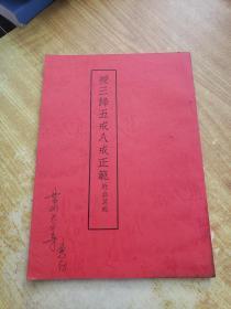 授三归五戒八戒正范(附幽冥戒)(常州天宁寺)(1992年)