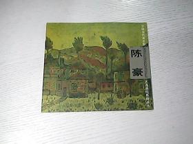 中国当代美术家大连画院系列丛——陈豪