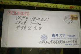 南开大学教授:高平叔(1913~1998)信札