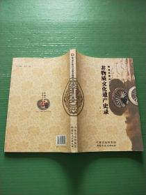 鄂温克自治旗——非物质文化遗产史录