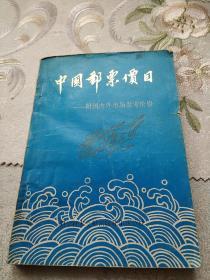 中国邮票价目