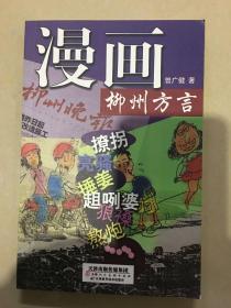 《漫画柳州方言》几乎全新.未翻阅