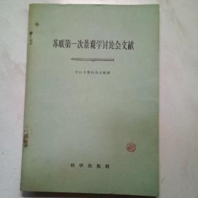 苏联第一次景观学讨论会文献