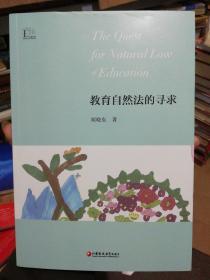 教育自然法的寻求