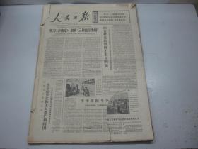 人民日报1976年3月(2日-30日)