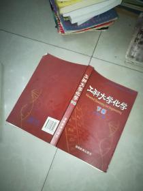 工科大学化学.上下册 16开  2002年一版一印  没有笔记 有名字