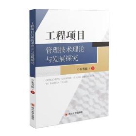 工程项目管理技术理论与发展探究