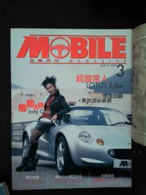 名车月刊 1997 3