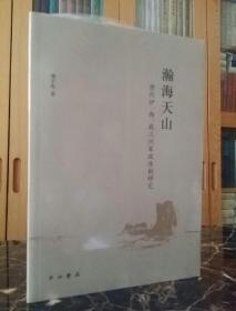 瀚海天山:唐代伊、西、庭三州军政体制研究