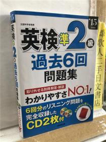 15年度 英检 凖2级 过去6回 问题集 CD2枚付  成美堂出版  日文原版32开软精装语言学习书