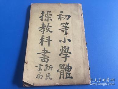 光绪32年 【清代课本初等小学体操教科书】