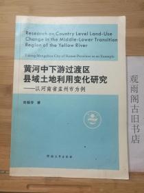 (正版 一版一印)黄河中下游过渡区县域土地利用变化研究:以河南省孟州市为例