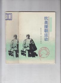 中国革命史小丛书:抗美援朝运动