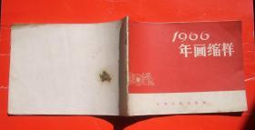 1966年《年画缩样》(江西人民出版社)