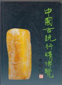 中国古玩行情博览——95版(95年大16开精装1版1印 铜版纸印刷 印量:5000册)
