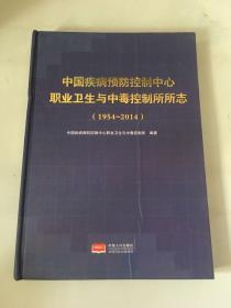 中国疾病预防控制中心职业卫生与中毒控制所所志(1954—2014) (16开,硬精装)