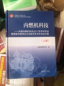 内燃机科技——中国内燃机学会2017年学术年会暨燃烧节能净化分会联合学术年会论文集