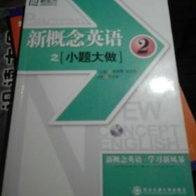 新东方·大愚英语学习丛书:新概念英语之小题大做2