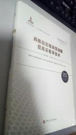 碳酸盐岩缝洞型油藏提高采收率技术(卷七)/碳酸盐岩缝洞型油藏开采机理及提高采收率基础研究丛书