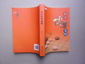 彩市博弈要略---彩票丛书
