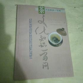 茶文化知识一百问【】