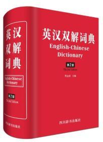 英汉双解词典(第2版)