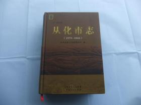 从化市志(1979-2004) 带光盘  16开精装厚册