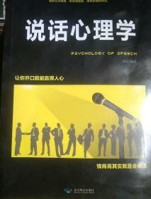 说话心理学