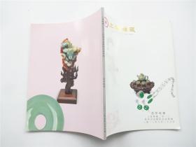 上海雅藏2012年秋季首届艺术品拍卖会    翡翠珠宝