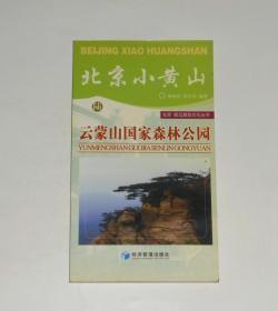 北京小黄山-云蒙山国家森林公园(北京密云旅游丛书)