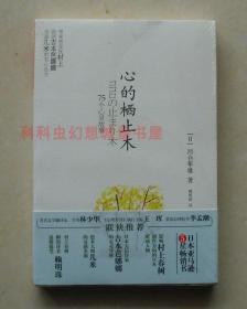 正版现货 心的栖止木 河合隼雄 2010年万卷出版公司