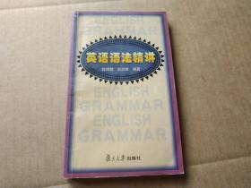 英语语法精讲   (陈锡麟  赵启敏 编著)