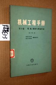 机械工程手册.第33篇-带、链、摩擦与螺旋传动(试用本)