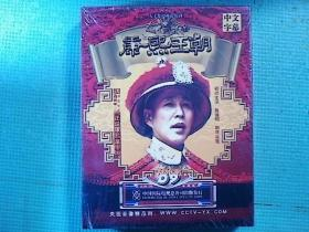 连续剧光盘  康熙王朝(五十集电视连续剧。11碟DVD未开封)