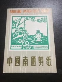 中国南通剪纸 北京名胜 一函6枚 PC-737 官版精品老剪纸