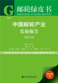 邮轮绿皮书:中国邮轮产业发展报告(2018)