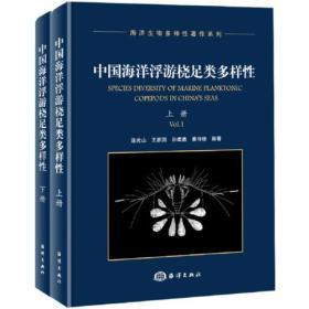 中国海洋浮游桡足类多样性(上下册)