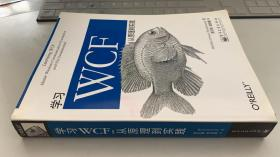 学习WCF:从原理到实践