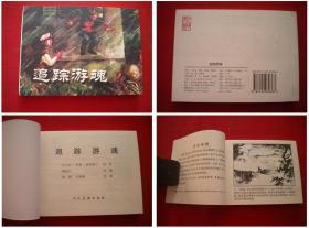 《追踪游魂》,50开汪观青绘。人美2007.12一版一印,5505号,连环画